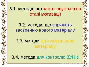 3.1. методи, що застосовується на етапі мотивації 3.2. методи, що сприяють засво