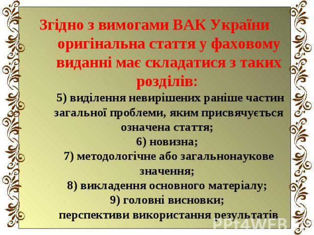 Згідно з вимогами ВАК України оригінальна стаття у фаховому виданні має складатися з таких розділів: 5) виділення невирішених раніше частин загальної проблеми, яким присвячується означена стаття; 6) новизна; 7) методологічне або загальнонаукове знач…