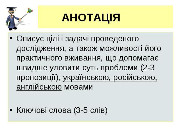 АНОТАЦІЯ Описує цілі і задачі проведеного дослідження, а також можливості його практичного вживання, що допомагає швидше уловити суть проблеми (2-3 пропозиції), українською, російською, англійською мовами Ключові слова (3-5 слів)