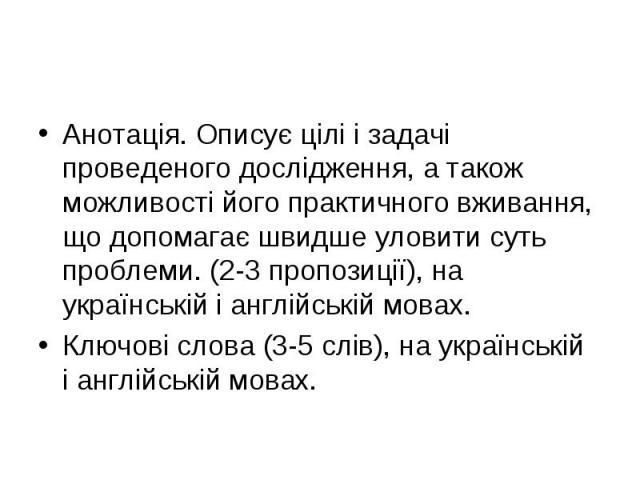 Анотація. Описує цілі і задачі проведеного дослідження, а також можливості його практичного вживання, що допомагає швидше уловити суть проблеми. (2-3 пропозиції), на українській і англійській мовах. Ключові слова (3-5 слів), на українській і англійс…
