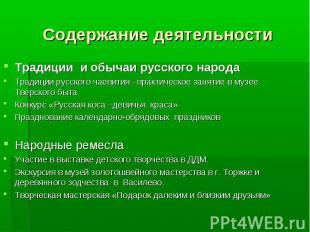 презентация по истории россии 8 класс по теме быт и обычий
