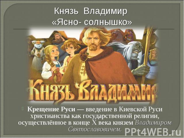 Картинки по запросу Кровавое Крещение Руси