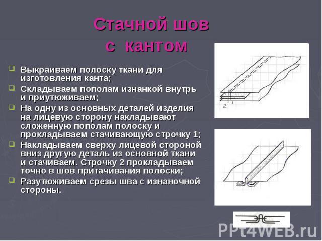 презентация машинные швы