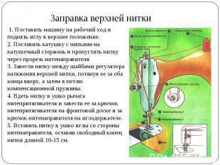 Заправка верхней нитки 1. Поставить машину на рабочий ход и поднять иглу в верхн