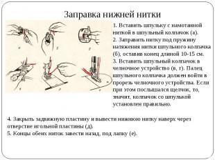 Заправка нижней нитки 1. Вставить шпульку с намотанной ниткой в шпульный колпачо