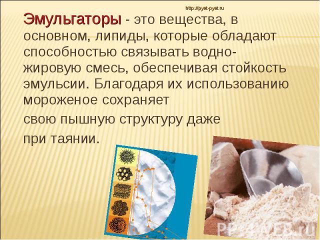 Крема с эмульгаторамиы