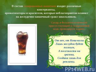 В состав газированных напитков входят различные консерванты, ароматизаторы и кра