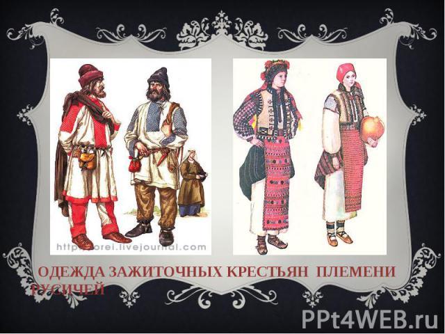 Одежда для русичей