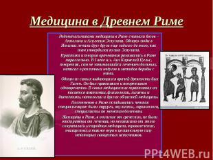 Как лечили псориаз в древней греции