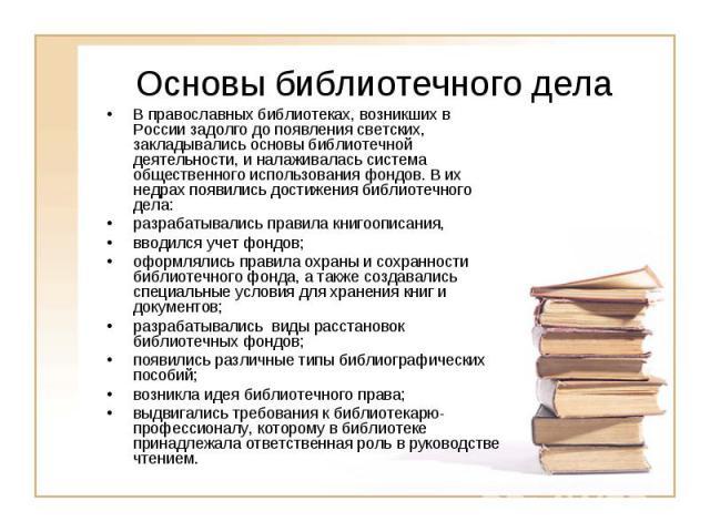 Отдел комплектования и обработки фондов планирует комплектование фонда цгб и центральной библиотечной системы