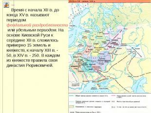 Скачать презентации на тему развитие русской культуры