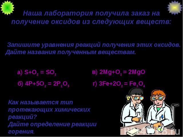 заказ на получение оксидов