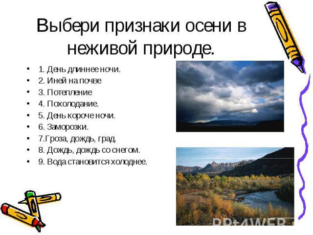 Картинки признаки осени в уголок природы
