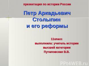 Презентация на тему столыпинские реформы