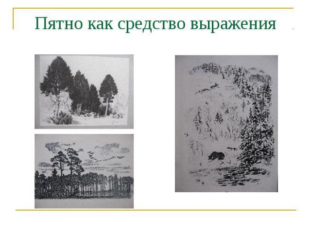 Рисование Пятном В 1 Классе Презентация