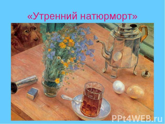 сочинение по картине утренний натюрморт: