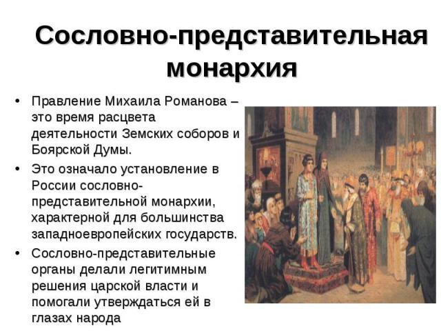Презентация схемы управления российским государством с древности и до современности