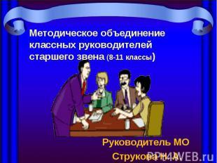 Методическое объединение классных руководителей старшего звена (8-11 классы) Рук