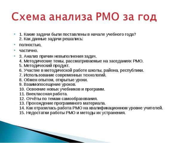 Схема анализа РМО за год 1.