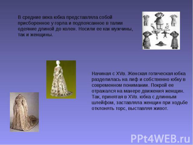 (это было летнее платье с четырьмя воланами, желтое, прилегающее в талии, с широкой юбкой)