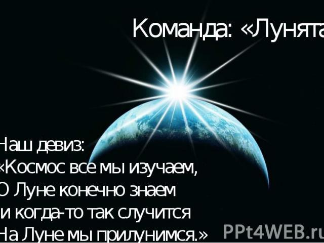 Девиз. связанный с космосом