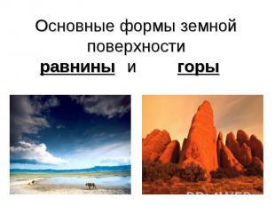 Земной поверхности равнины и горы