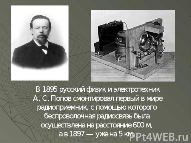 Изобретение в физике