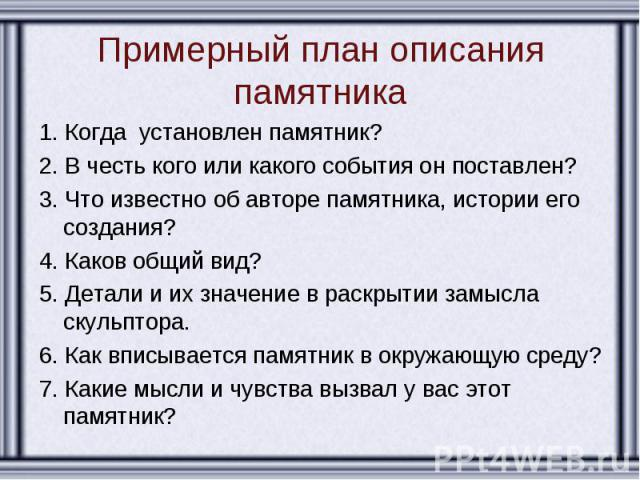 сочинение описание памятника пушкину в уссурийске