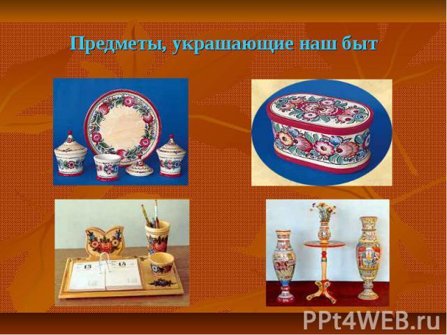 Презентация декоративно прикладное искусство и дизайн