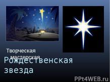 """Творческая мастерская """"Рождественская звезда"""""""