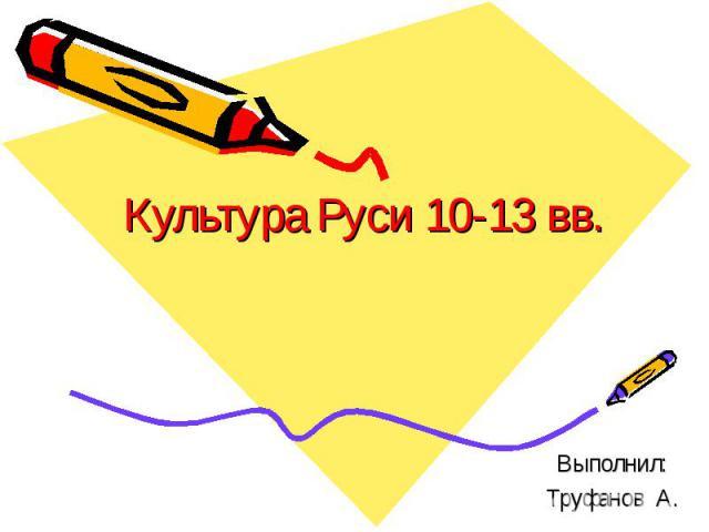 Русский язык 10-11 Гольцова Шамшин ГДЗ Русское Слово
