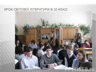 УРОК СВІТОВОЇ ЛІТЕРАТУРИ В 10 КЛАСІ