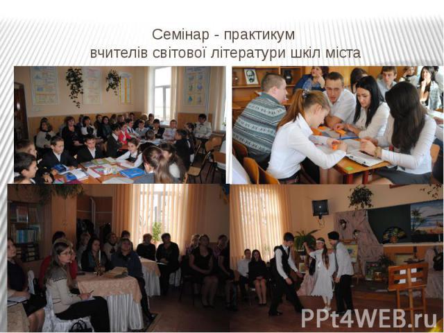 Семінар - практикум вчителів світової літератури шкіл міста