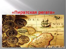 Пиратская регата