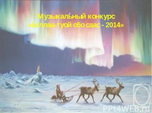 Музыкальный конкурс «Ыллаа-туой о5о саас - 2014»