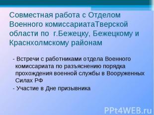 - Встречи с работниками отдела Военного комиссариата по разъяснению порядка прох