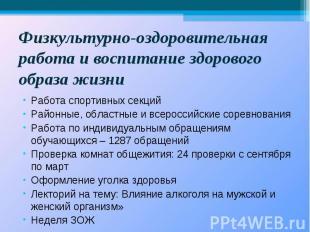 Работа спортивных секций Районные, областные и всероссийские соревнования Работа
