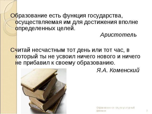 Презентация На Тему Образование В России