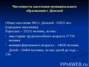 Численность населения муниципального образования г. Донской Общее население МО г