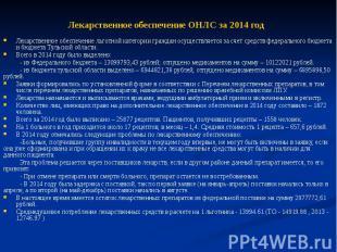 Лекарственное обеспечение ОНЛС за 2014 год Лекарственное обеспечение льготной ка