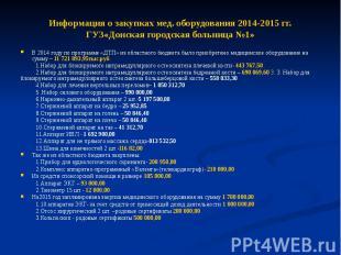 Информация о закупках мед. оборудования 2014-2015 гг. ГУЗ«Донская городская боль