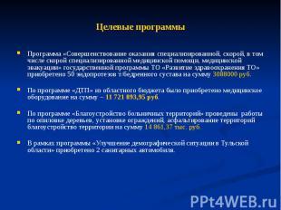 Целевые программы Программа «Совершенствование оказания специализированной, скор