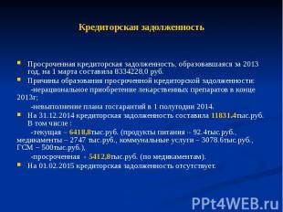 Кредиторская задолженность Просроченная кредиторская задолженность, образовавшая