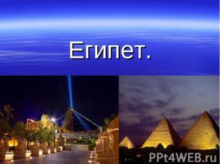Презентацию на тему египет