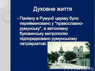 """Панівну в Румунії церкву було перейменовано у """"православно-румунську"""", а автоном"""