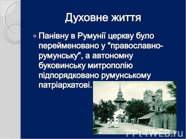 Панівну в Румунії церкву було перейменовано у