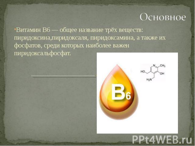 Презентация витамин b6