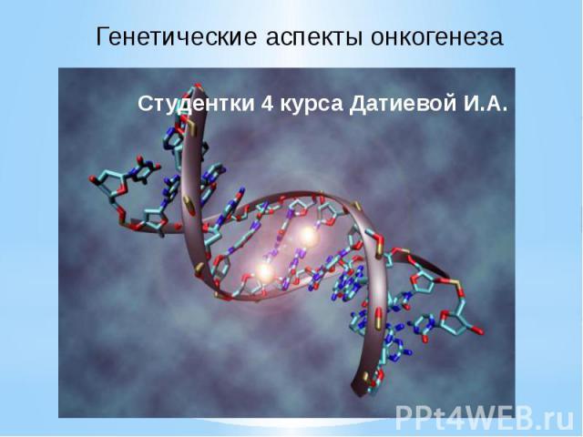Презентацию на тему генетическая