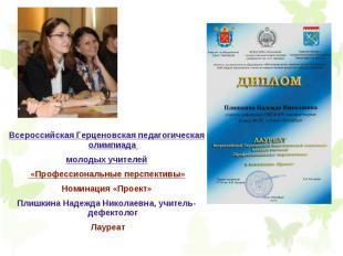 Всероссийская Герценовская педагогическая олимпиада Всероссийская Герценовская п