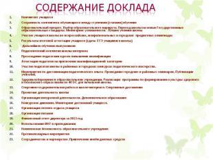 Контингент учащихся Сохранность контингента обучающихся между ступенями (этапами